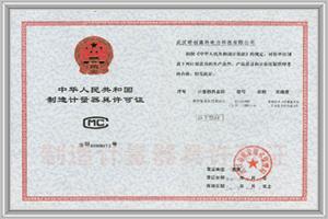 制造计量许可证