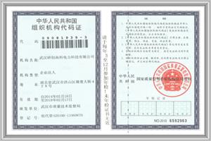 组织机构代码证正本